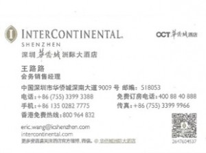 InterContinental Shenzhen - Address in Chinese